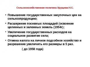 Сельскохозяйственная политика Хрущева Н.С. Повышение государственных закупочных