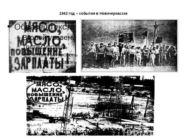 1962 год – события в Новочеркасске