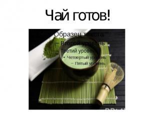 Чай готов!
