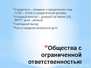 Учредители – граждане и юридические лица (1-50) – Устав и учредительный договорУ