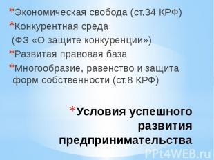 Экономическая свобода (ст.34 КРФ)Конкурентная среда (ФЗ «О защите конкуренции»)Р