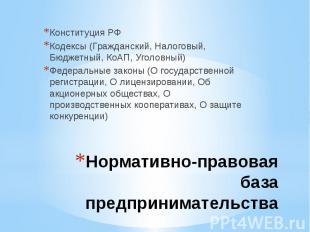 Конституция РФКодексы (Гражданский, Налоговый, Бюджетный, КоАП, Уголовный)Федера