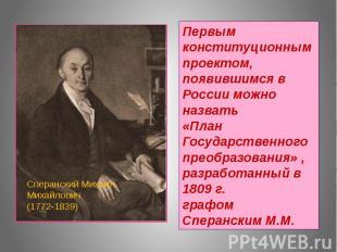 Первым конституционным проектом, появившимся в России можно назвать «План Госуда