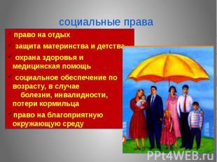 социальные права право на отдых защита материнства и детства охрана здоровья и м