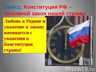 Вывод: Конституция РФ – основной закон нашей страныЛюбовь к Родине и уважение к