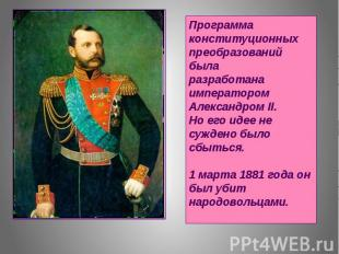 Программа конституционных преобразований была разработана императором Александро