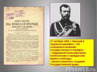 17 октября 1905 г. Николай II подписал манифест «Об усовершенствовании государст