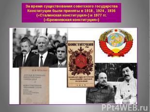 За время существования советского государства Конституции были приняты в 1918 ,