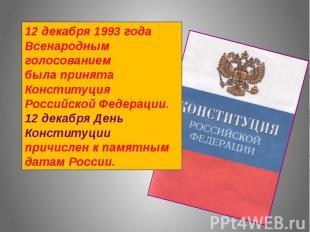 12 декабря 1993 года Всенародным голосованием была принята Конституция Российско