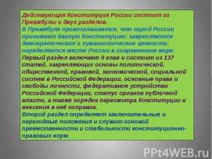 Действующая Конституция России состоит из Преамбулы и двух разделов. В Преамбуле