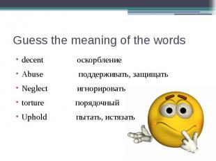 Guess the meaning of the words decent оскорблениеAbuse поддерживать, защищатьNeg