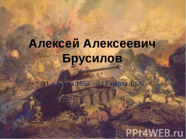 Генерал Брусилов Алексей Алексеевич Презентация