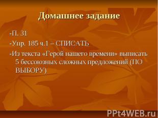 Домашнее задание -П. 31-Упр. 185 ч.1 – СПИСАТЬ-Из текста «Герой нашего времени»