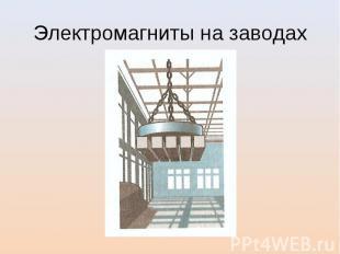 Электромагниты на заводах