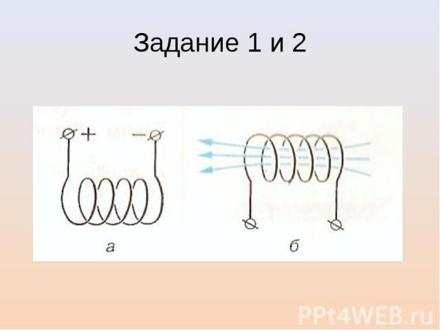 Задание 1 и 2