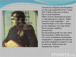 Смоленская губерния первой приняла на себя удар армии Наполеона. Семья М.И. Глин