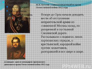 М.И. Кутузов - главнокомандующий во время Отечественной войны 1812 года.Вскоре