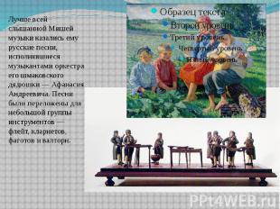 Лучше всей слышанной Мишей музыки казались ему русские песни, исполнявшиеся музы