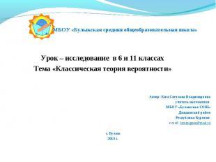 МБОУ «Булыкская средняя общеобразовательная школа» Урок – исследование в 6 и 11