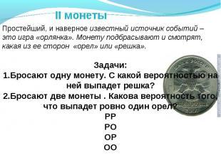 II монеты Простейший, и наверное известный источник событий – это игра «орлянка»