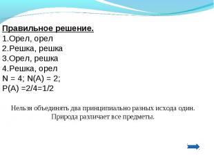 Правильное решение. Орел, орелРешка, решкаОрел, решкаРешка, орелN = 4; N(A) = 2;