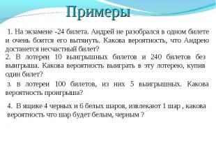 Примеры 1. На экзамене -24 билета. Андрей не разобрался в одном билете и очень б