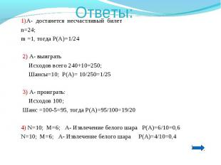 Ответы: 1)А- достанется несчастливый билетn=24; m =1, тогда Р(А)=1/24 2) А- выиг