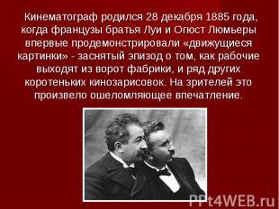 Кинематограф родился 28 декабря 1885 года, когда французы братья Луи и Огюст Люм