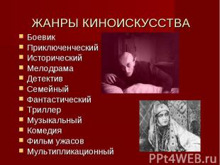 ЖАНРЫ КИНОИСКУССТВА БоевикПриключенческийИсторическийМелодрамаДетективСемейный Ф