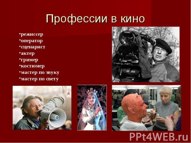 Профессии в кино режиссероператорсценаристактергримеркостюмермастер по звукумастер по свету