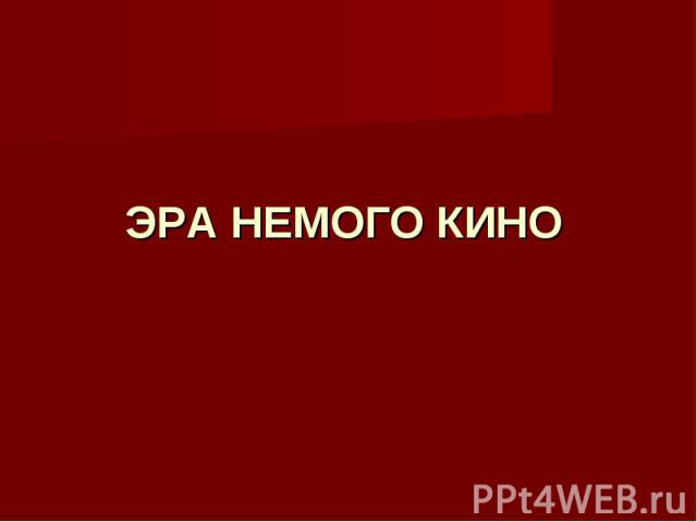 ЭРА НЕМОГО КИНО