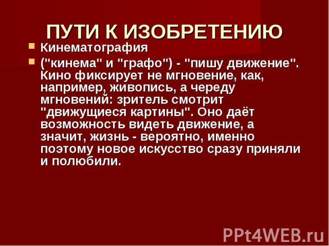 ПУТИ К ИЗОБРЕТЕНИЮ Кинематография (