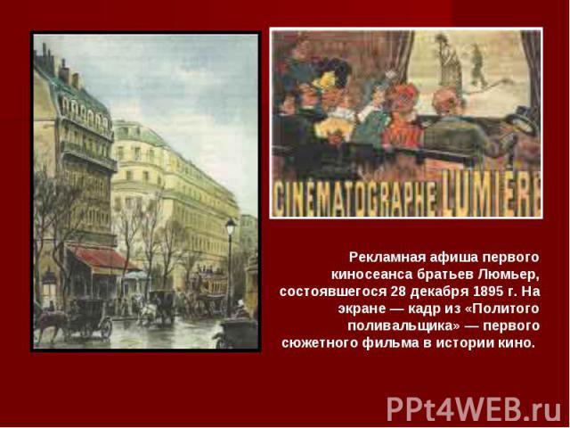 Рекламная афиша первого киносеанса братьев Люмьер, состоявшегося 28 декабря 1895 г. На экране — кадр из «Политого поливальщика» — первого сюжетного фильма в истории кино.