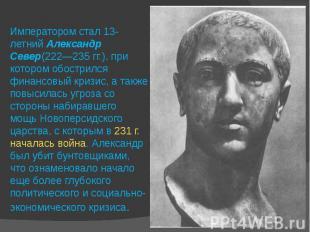 Императором стал 13-летнийАлександр Север(222—235гг.), при котором обострился