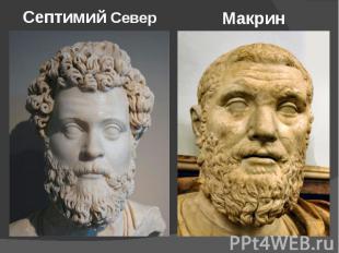Септимий СеверМакрин
