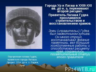 Города Ур и Лагаш в XXIII-XXI вв. до н. э. переживают второй расцвет.Правитель Л