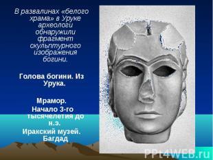 В развалинах «белого храма» в Уруке археологи обнаружили фрагмент скульптурного