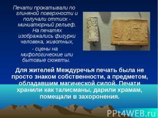 Печати прокатывали по глиняной поверхности и получали оттиск - миниатюрный релье