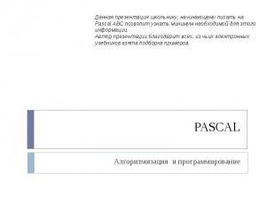 Данная презентация школьнику, начинающему писать на Pascal ABC позволит узнать м