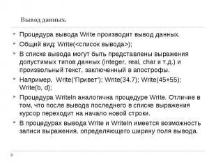 Вывод данных. Процедура вывода Write производит вывод данных. Общий вид: Write()