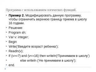 Программа с использованием логических функций. Пример 2. Модифицировать данную п