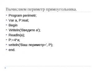 Вычисляем периметр прямоугольника. Program perimetr;Var a, P:real;BeginWriteln('