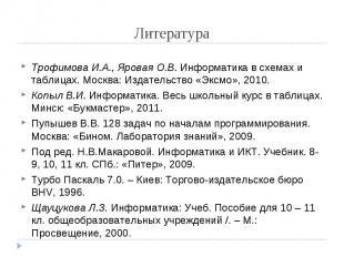 Литература Трофимова И.А., Яровая О.В. Информатика в схемах и таблицах. Москва: