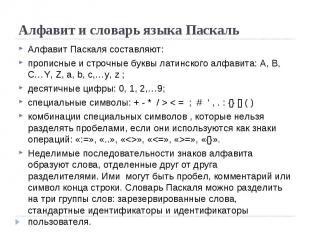 Алфавит и словарь языка Паскаль Алфавит Паскаля составляют:  прописные и строчн