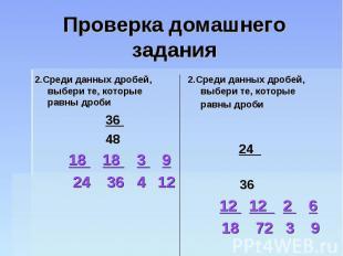 Проверка домашнего задания 2.Среди данных дробей, выбери те, которые равны дроби
