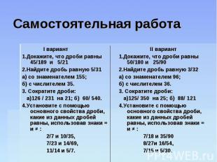 Самостоятельная работа I вариант1.Докажите, что дроби равны 45/189 и 5/212.Найди