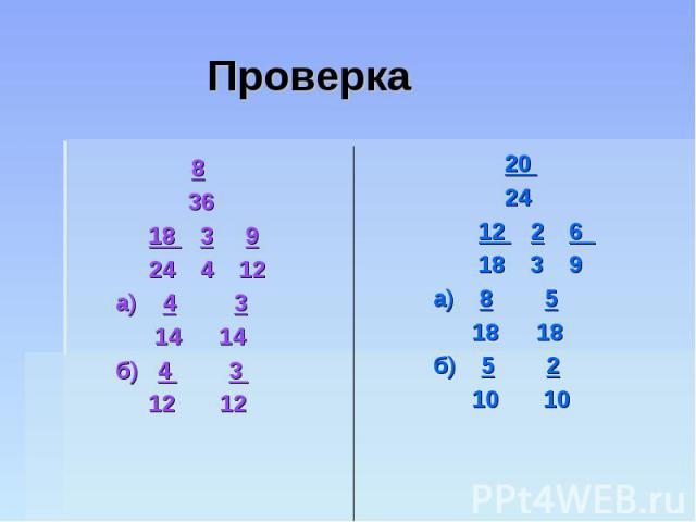 Проверка 8 36 18 3 9 24 4 12 а) 4 3 14 14 б) 4 3 12 12 20 24 12 2 6 18 3 9 а) 8 5 18 18 б) 5 2 10 10