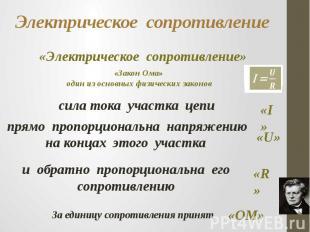 Электрическое сопротивление «Электрическое сопротивление»«Закон Ома» один из осн