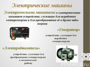Электрические машины Электрическими машинами в электротехнике называют устройств