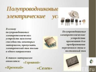 Полупроводниковые электрические устройства В основу полупроводниковых электротех
